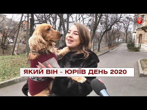 Телеканал ВІТА: Юріїв день 2020