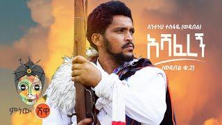 Anteneh Tesfaye (Ashaferegn) Anteneh Tesfaye (Ashaferegn) - เพลงเอธิโอเปียใหม่ 2021 (วิดีโออย่างเป็นทางการ)