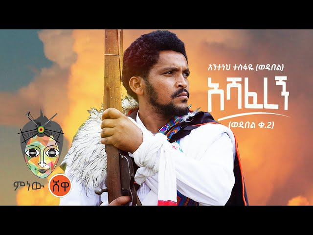 Anteneh Tesfaye (Ashaferegn) አንተነህ ተስፋዬ (አሻፈረኝ) - New Ethiopian Music 2021(Official Video)