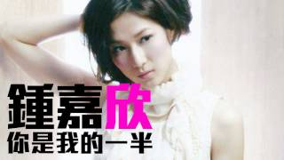 [JOY RICH] [新歌] 鍾嘉欣 - 你是我的一半(完整發行版)