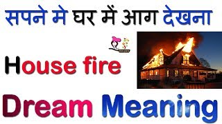Sapne me Ghar Jalte Dekhna | सपने में घर में आग देखना | sapne me ghar me agg dekhna|House fire dream