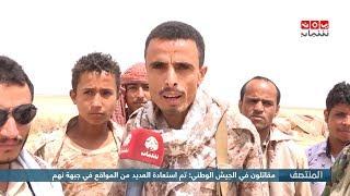 مقاتلون في الجيش الوطني :  تم استعادة العديد من المواقع في جبهة نهم