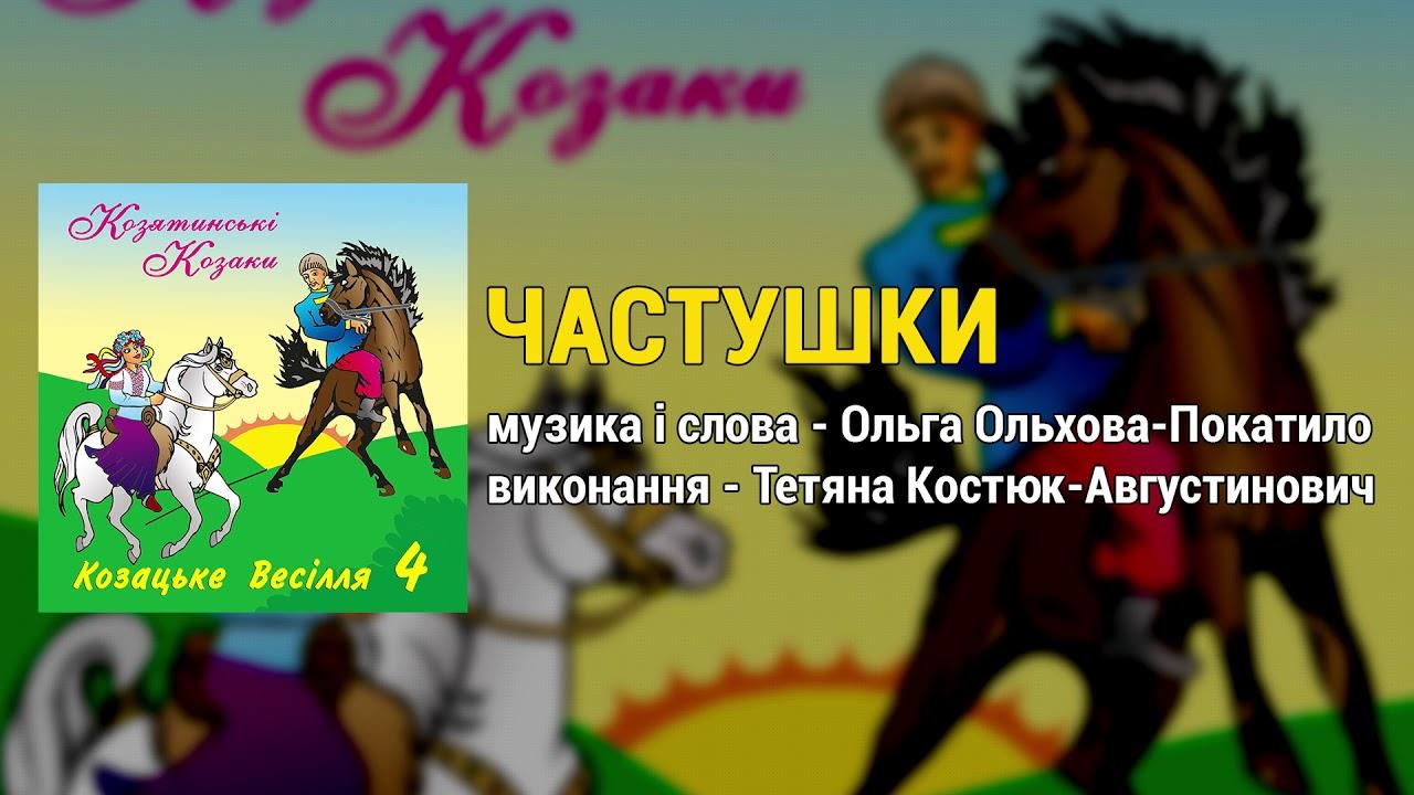 Частушки - гурт Козятинські козаки. Козацьке весілля 4