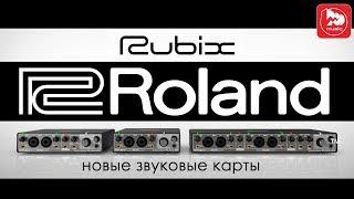 ROLAND RUBIX22, RUBIX24, RUBIX44 - подробный обзор новых звуковых карт ROLAND