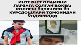 Калтаклаб Улдирилган Бола ОНАСИНИНГ ШАВКАТ МИРЗИЕЕВГА  МАКТУБИ