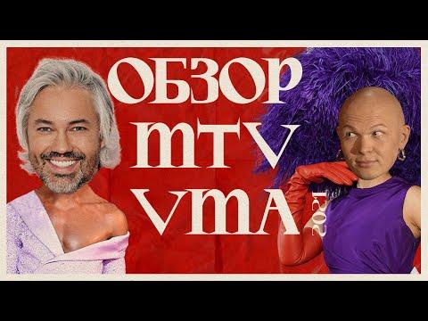 MTV VMA 2021: образы звезд на красной дорожке