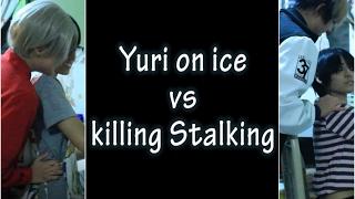 [Cosplay] Yuri on Ice v.s. Killing Stalking