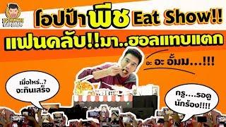 "EP75 ปี1 โอปป้าพีชอีทโชว์ งานเกาหลี ""KCON"" | PEACH EAT LAEK"