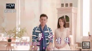 【首播】莊振凱vs陳淑萍-夢中情緣(官方完整版MV) HD thumbnail