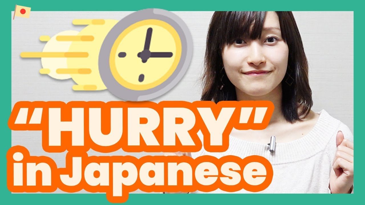 Japanese Language How To Say Hurry Up In Japanese Japanese Language Lesson Youtube