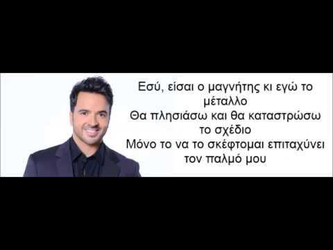 Despacito- Luis Fonsi ft Daddy Yankee (greek lyrics)