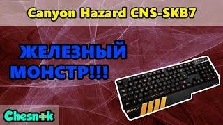 Обзор Игровой Клавиатуры CANYON HAZARD CNS-SKB7