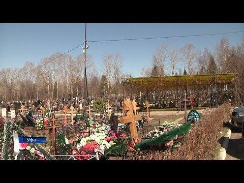 На кладбище в Уфе появились VIP-зоны для захоронений