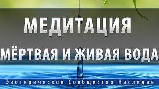 Медитация Мёртвая и Живая вода [Эзотерическое Сообщество Наследие]