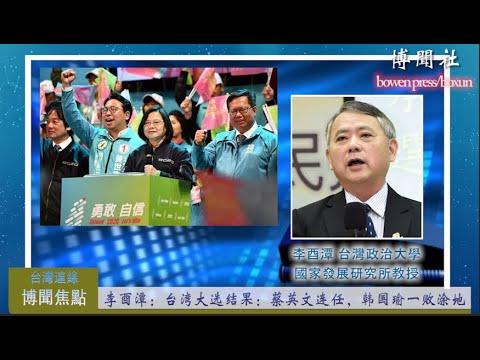 李酉潭:台湾大选结果:蔡英文连任,韩国瑜一败涂地
