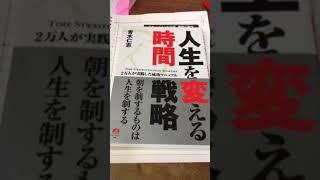 熊本 仏壇店 朝読書 人生を変える時間戦略 青木仁志 アチーブメント出版社 thumbnail