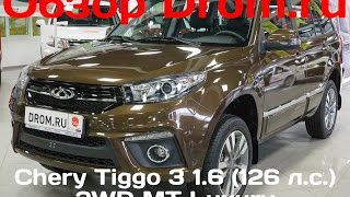 Chery Tiggo 3 2017 1.6 (126 л.с.) 2WD MT Luxury - видеообзор