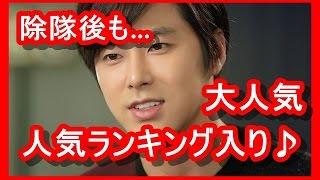 ユンホ、「一緒に日本に行きたい芸能人」韓国人気ランキングに堂々のラ...