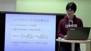 文献紹介:deeppurple: Estimating Sentence Semantic Similarity Using N-gram Regression Models And Web...