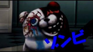 キモ強いゾンビモノクマ【絶対絶望少女】#8