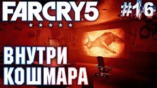 Far Cry 5 #16 💣 - Внутри Кошмара - Прохождение, Сюжет, Открытый мир