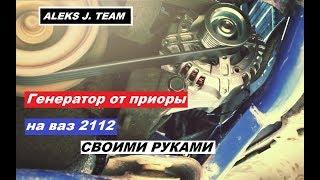 видео Генераторы ВАЗ 2110, 2112, Приора, Калина, 2114, 2115