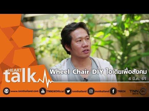 Wheel Chair DIY ไอเดียเพื่อสังคม (ตอนจบ) - วันที่ 04 Mar 2018