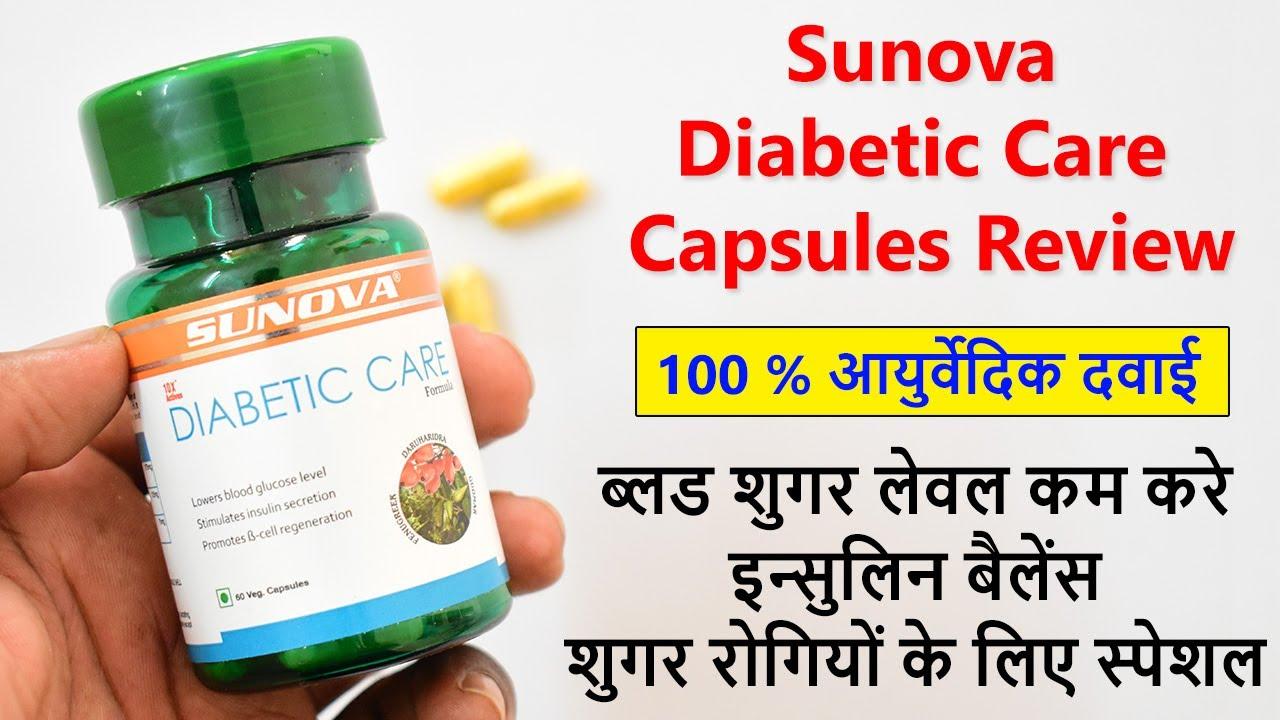 Ayurvedic Medicine for Diabetes in Hindi | Sugar Control, Insulin Resistance के लिए Sunova Capsules