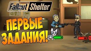 ЛАНЧБОКСЫ И ПЕРВЫЕ ПОХОДЫ НА ЗАДАНИЯ! | Fallout Shelter [ВЫЖИВАНИЕ] #4