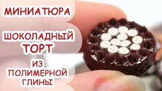 ШОКОЛАДНЫЙ ТОРТ◆ МИНИАТЮРА #10 ◆ Polymer clay Miniature Tutorial