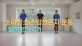 소아청소년 암생존자 위한 운동법 : TOP 운동 누리기