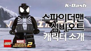 스파이더맨(심비오트) 캐릭터 소개 - 레고 마블 슈퍼 히어로즈 2 LEGO® Marvel Super Heroes 2 Killmonger Boss Battle