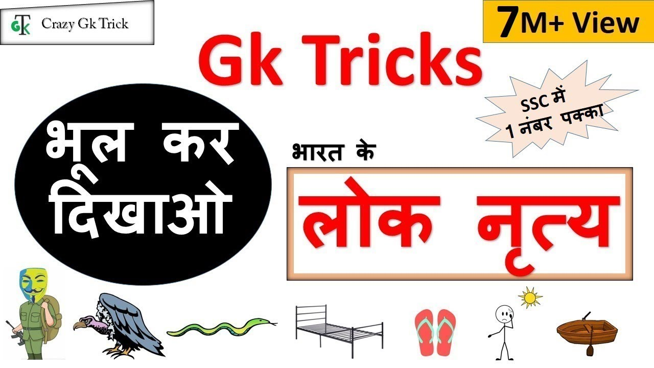 Gk Tricks for all exam | General Knowledge| Current Affairs Best Gk