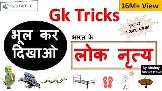 Gk Tricks in Hindi |भारत के लोक नृत्य