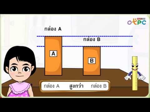 สื่อการเรียน คณิตศาสตร์ ป.1 -  การเปรียบเทียบความยาว (50)