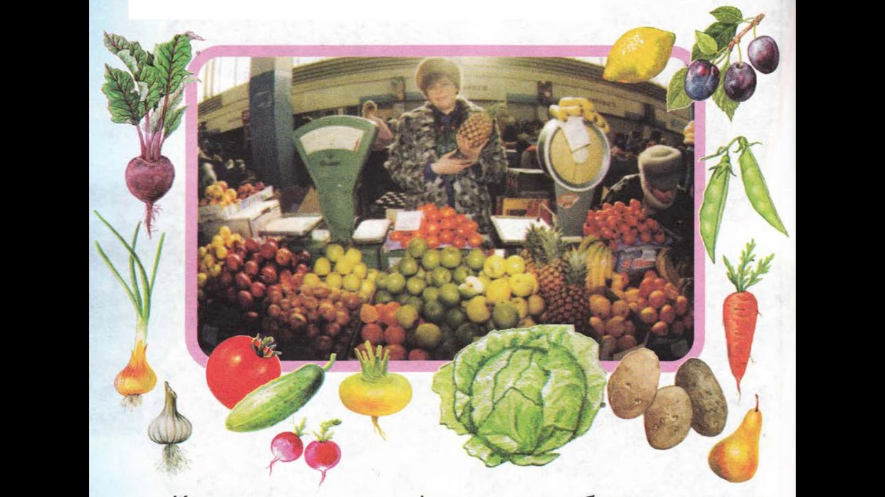"""Окружающий мир 1 класс ч.1, тема урока """"Овощи и фрукты на ..."""