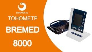 Тонометр Bremed BD 8000(http://www.irrigator.ru/category_30.html - все тонометры здесь! Электронный тонометр BREMED BD 8000 Итальянский тонометр BREMED BD 8000..., 2015-10-06T13:44:02.000Z)