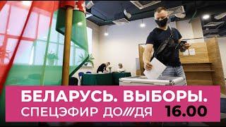 Задержание журналистов Дождя в Минске и выборы в Беларуси. Спецэфир