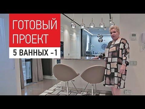 Интерьер квартиры с пятью ванными комнатами. Обзор готового дизайна интерьера квартиры 250м. Часть1.