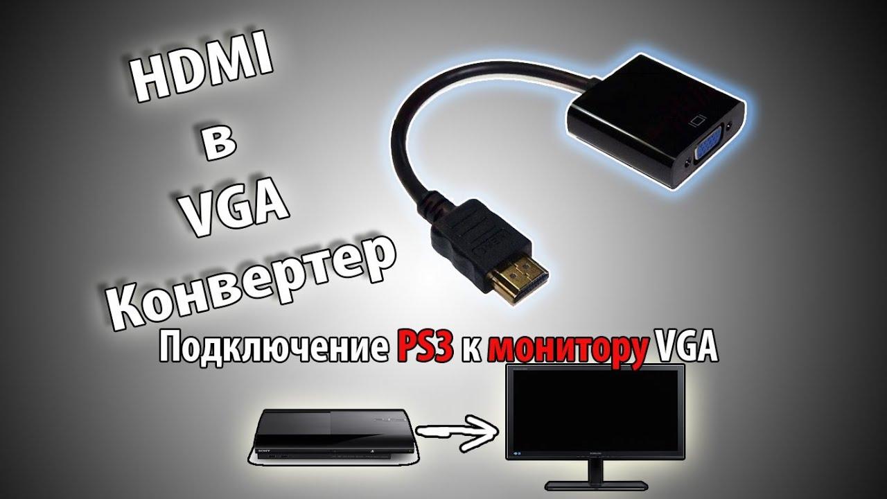 Компактный адаптер hdmi to vga, выполненный в виде usb флешки. Поддерживает 1080p. Есть возможность дополнительно запитывать переходник от usb. Поддерживает audio. Отзывы покупателей о конвертер hdmi на vga + audio