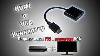 HDMI в VGA конвертер, подключаем PS3 / Посылка из Китая #47(покупалось тут http://ali.pub/d37p4