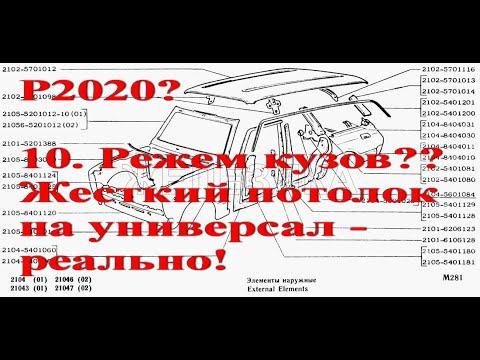 Ребилд 2020. Новости по проекту. Как сделан жесткий потолок на 2104?