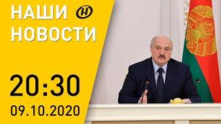 Наши новости ОНТ: Лукашенко о Тихановской и стабильности / Волонтеры помогают пенсионерам