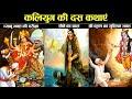कलियुग में घटित दस ऐसी कथाएं जो किसी नास्तिक को भी आस्तिक बना दे!   Kaliyuga Ki Kathayen Ep #1-10