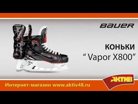 Видеообзор - Хоккейные коньки S17 Bauer Vapor X800! Особенности модели!