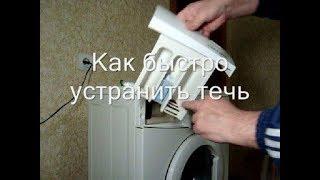 Течет из лотка для порошка стиральной машины Основные причины