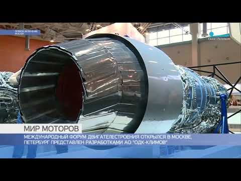 АО «ОДК-Климов»  представило новые авиационные двигатели