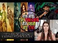 Ajay Devgan Reaction on Thugs of Hindostan Trailer | Amitabh | Aamir  | Katrina Kaif | Fatima