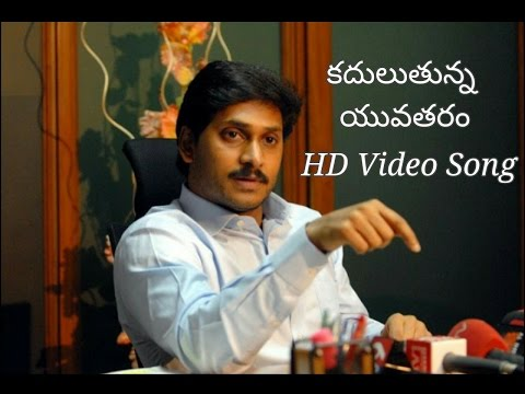 Y.S Jagan   Raguluthunna yuvatharam   Video Song