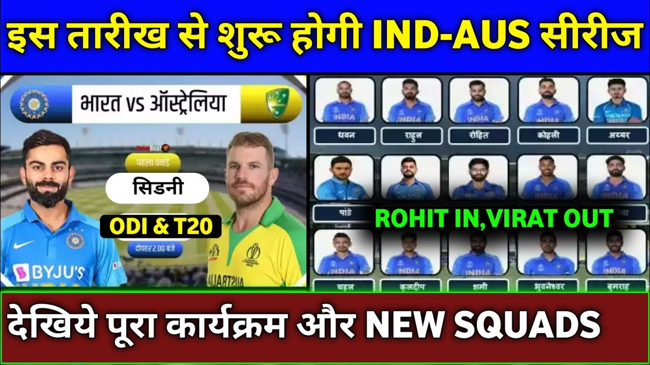 India Vs Australia 2020 Starting Date Schedule Indian Team New Squads Ind Vs Aus 2020 Youtube